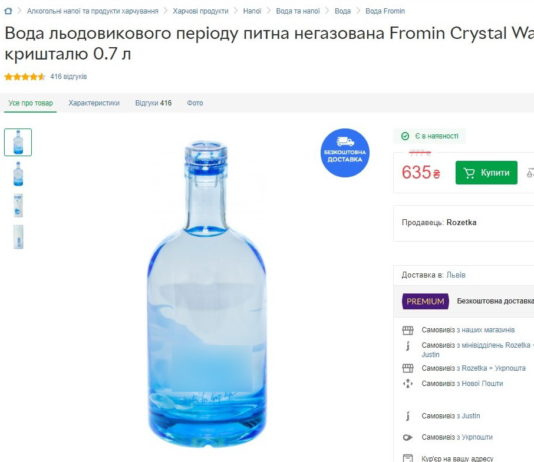 """""""Пре шість днів"""": в українському онлайн-магазині продають воду льодовикового періоду з гірським кришталем"""